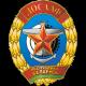Добраахвотнае грамадскае садзейнічанне арміі, авіяцыі і флоту